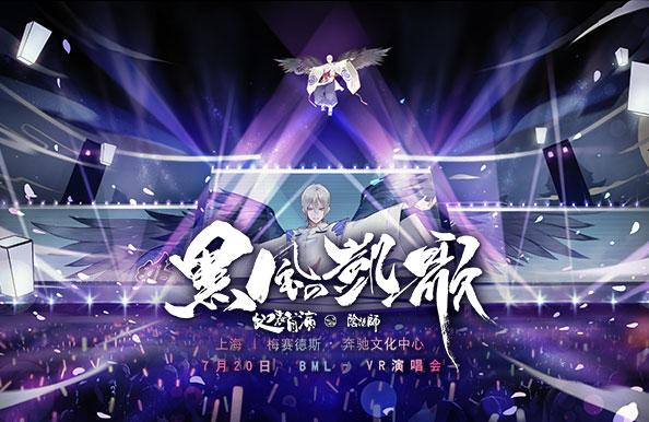 BML地表首演 《阴阳师》大天狗正式出道!