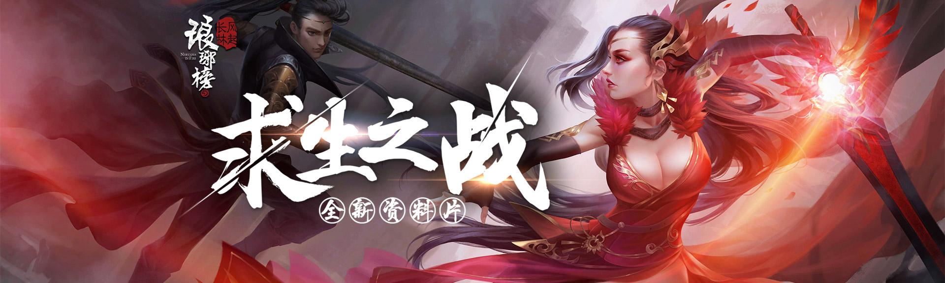 """《琅琊榜:风起长林》手游全新资料片""""求生之战""""首曝"""