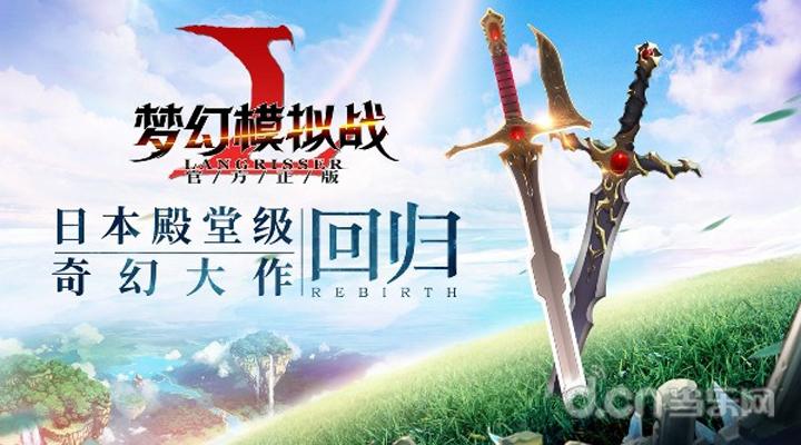 《梦幻模拟战》手游动画OP公布