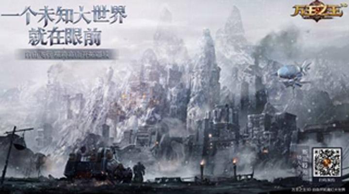 万王之王3D大型阵营战