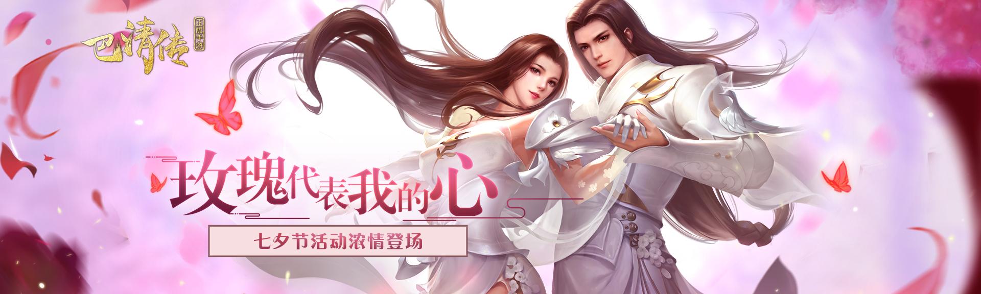 玫瑰代表我的心《巴清传》七夕新版本浓情登场