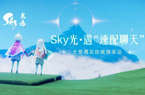 《Sky光·遇》启动速配聊天,与你相约七夕