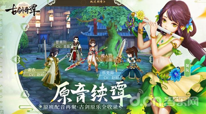 《古剑奇谭二》手游魔灾余生宣传片