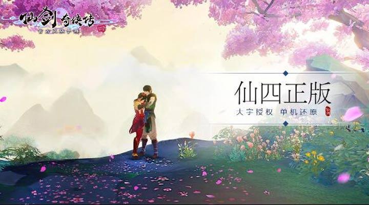 仙剑奇侠传4手游CG,终极大战震撼开启