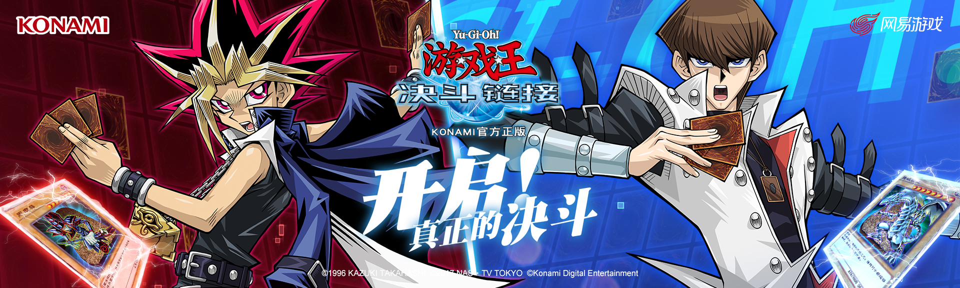 我的回合!KONAMI公布《游戏王:决斗链接》进入中国
