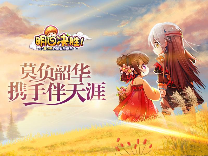 《明日决胜!》游戏宣传视频