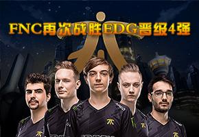 2018全球英雄联盟全球总决赛FNCvsEDG FNC火力全开晋级四强