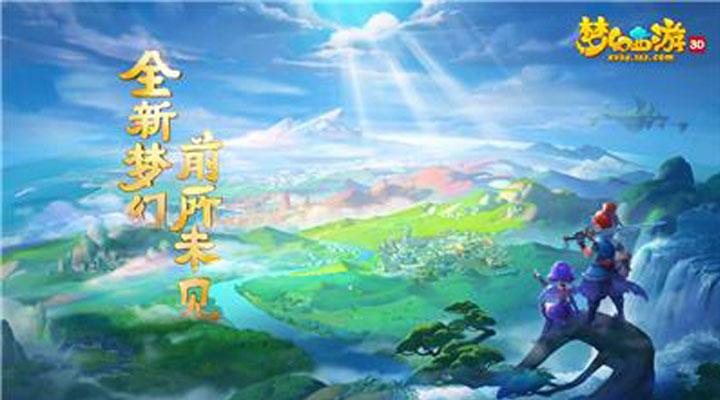 梦幻西游: 梦幻要新出3D版手游, 原有的角色, 不一样的3D游戏