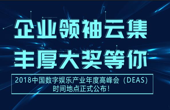 企业领袖云集,丰厚大奖等你!2018中国数字娱乐产业年度高峰会(DEAS)时间地点正式公布!