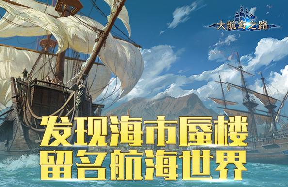 智慧和速度的考验 大航海全新海市蜃楼发现物玩法全新上线