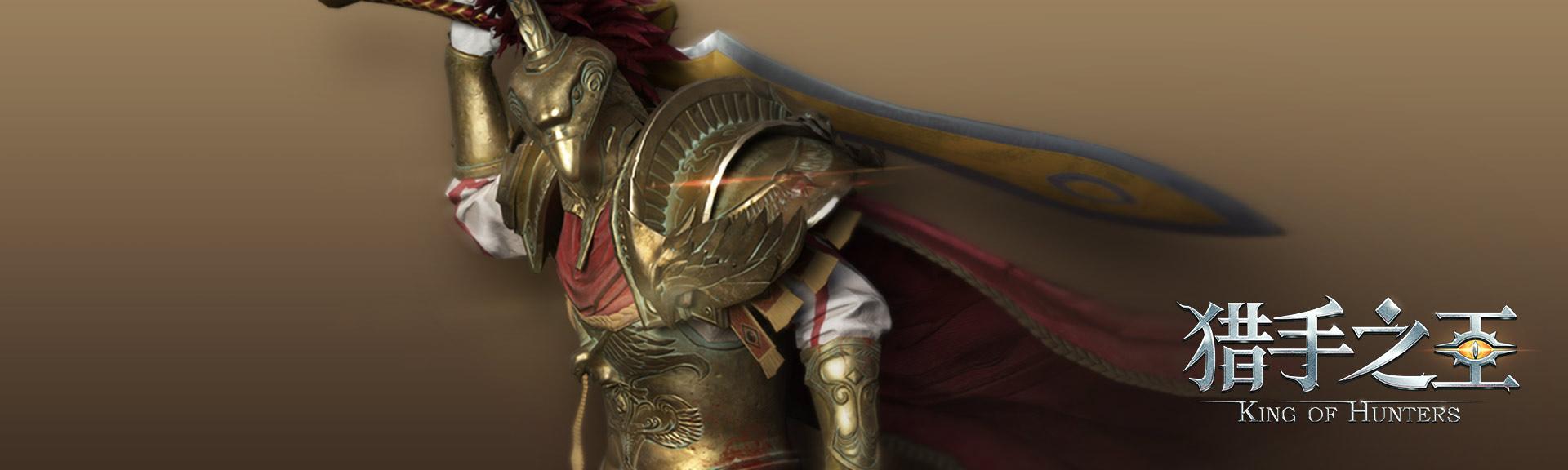 这款180万条试玩视频的《猎手之王》29日国内首测