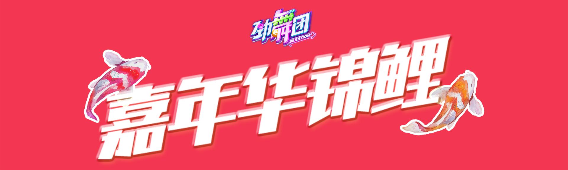 双倍登陆奖励 《劲舞团》手游线上嘉年华今日开启!