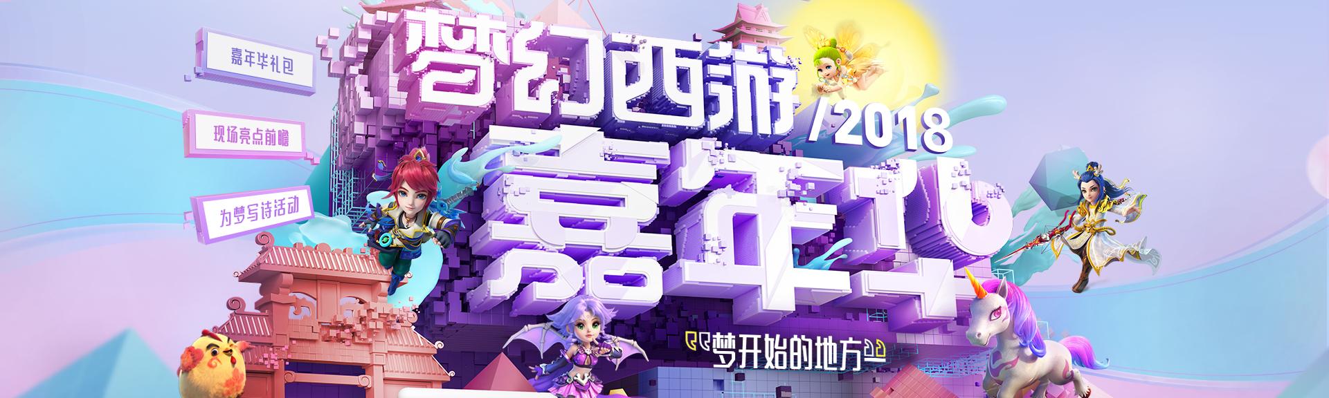 盛典狂欢 梦幻西游2018嘉年华礼包正式开售
