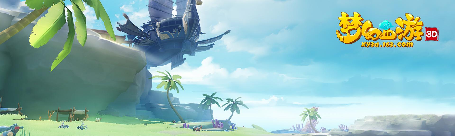 初心梦不改 《梦幻西游3D》手游与你相约2018梦幻西游嘉年华