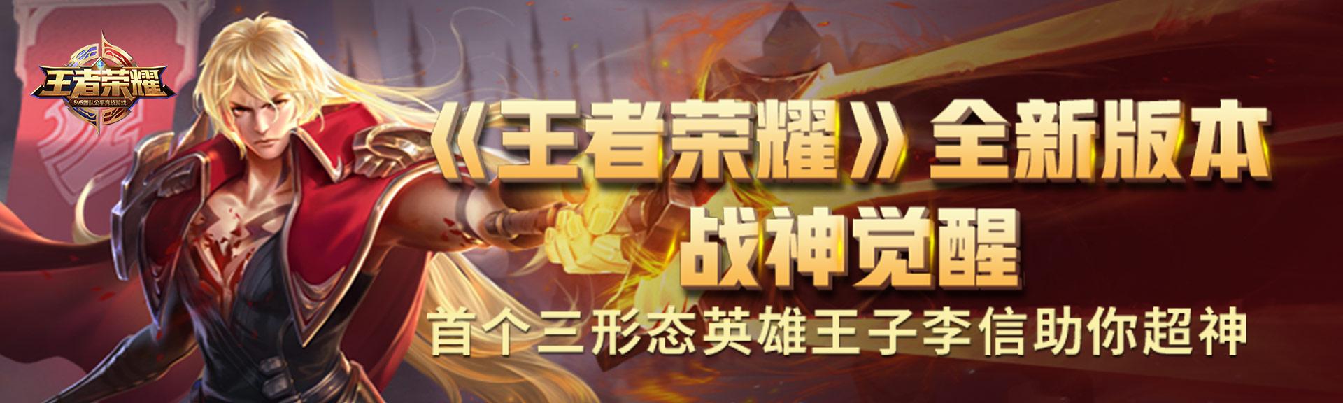 《王者荣耀》全新版本战神觉醒,首个三形态英雄李信助你超神