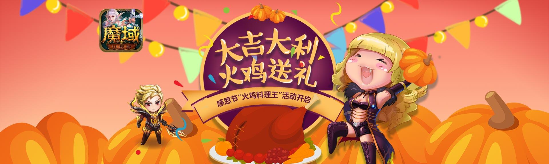 大吉大利 火鸡送礼!《魔域口袋版》火鸡料理王活动开启