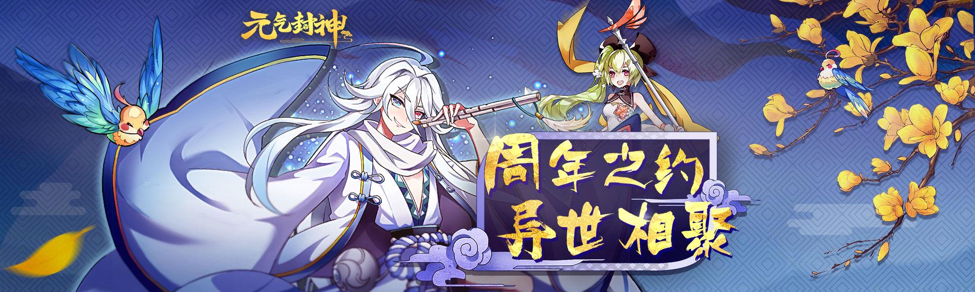 冬日盛宴伏羲降临 《元气封神》周年庆典即将开启