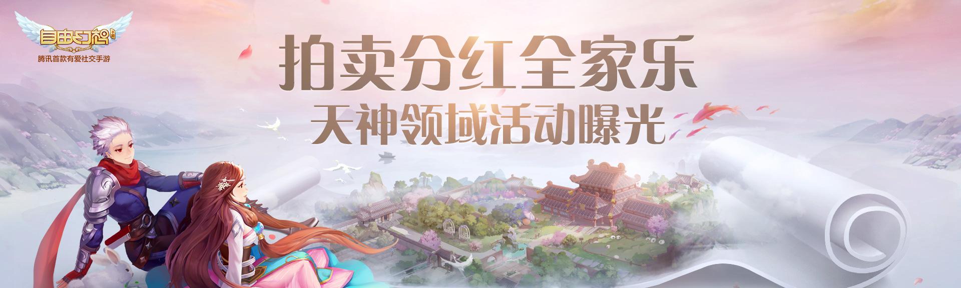 """拍卖分红全家乐《自由幻想》手游""""天神领域""""活动曝光"""
