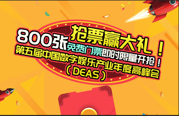 抢票赢大礼!第五届中国数字娱乐产业年度高峰会(DEAS)800张免费门票即时限量开抢!