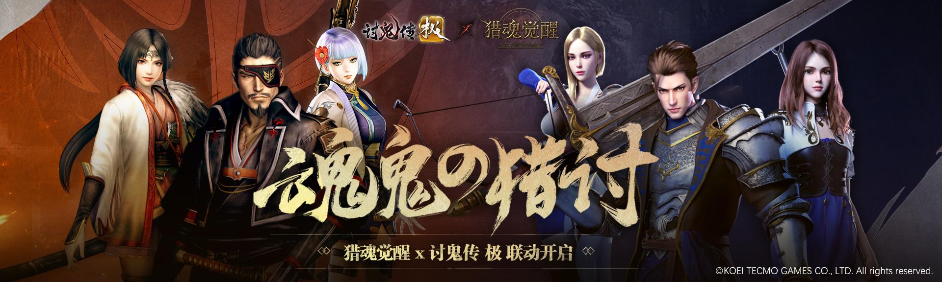 《猎魂觉醒》宣布联动共斗经典《讨鬼传 极》 联合狩猎12月20日开启!