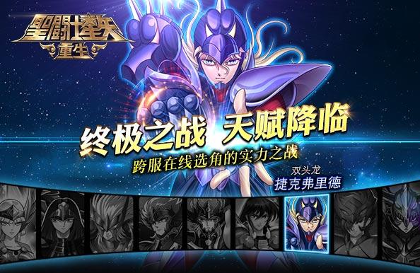 《圣斗士星矢:重生》新角色登场 觉醒星矢战力详析
