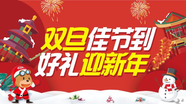 双旦佳节到,好礼迎新年