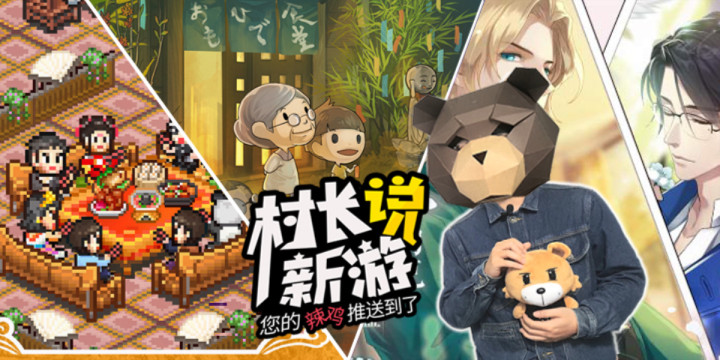 村长说新游第二期:温暖人心的美食游戏你要来上一份吗?