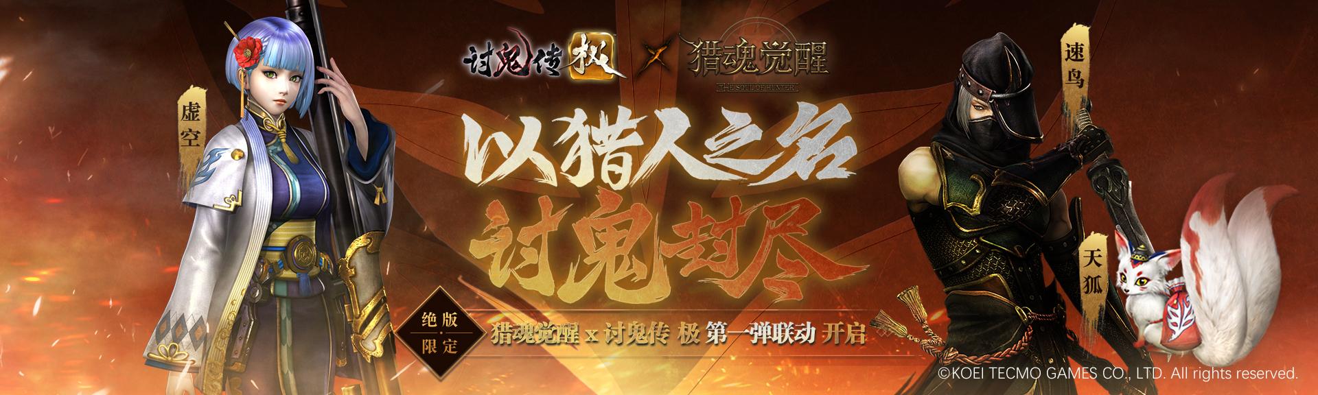 《猎魂觉醒》X《讨鬼传 极》联动12月20日开启 联动内容抢先曝光!