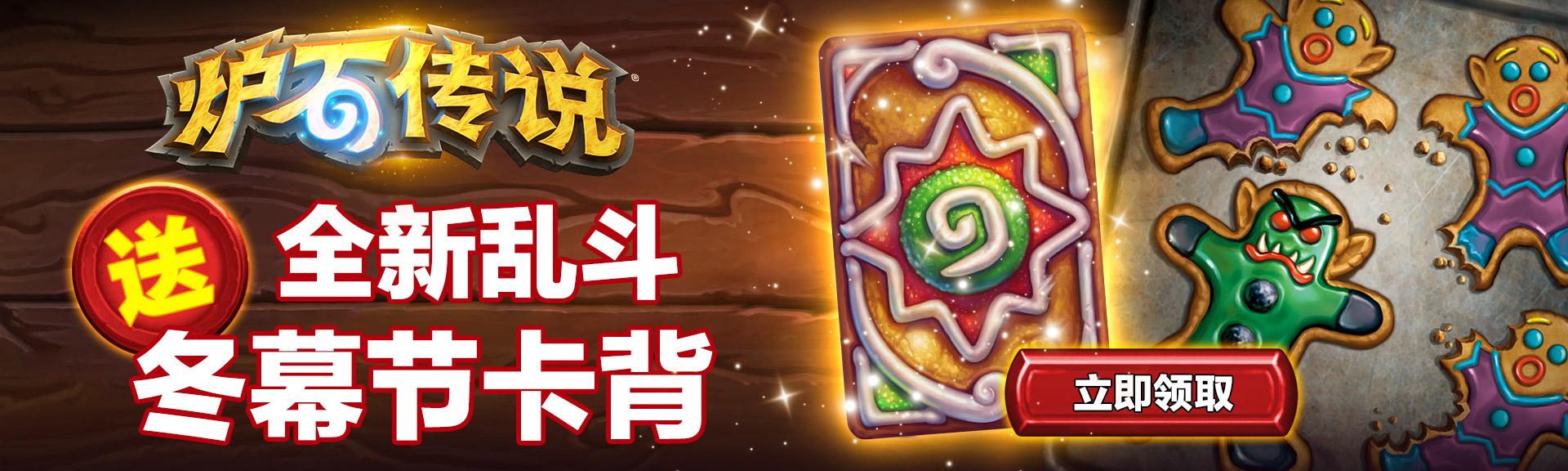 《炉石传说》冬幕节活动限时开启,完成任务得卡背和卡包