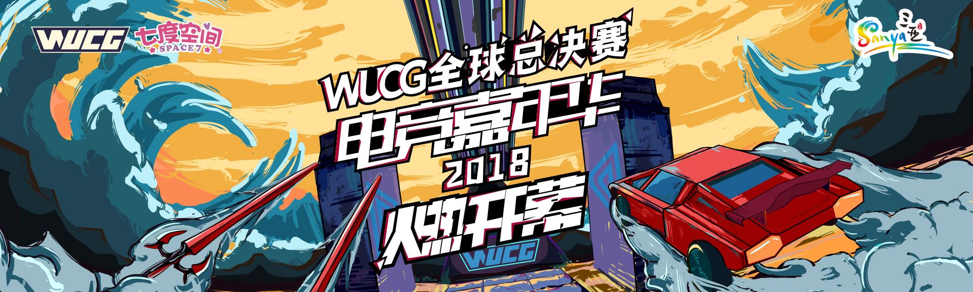 WUCG2018全球总决赛三亚开赛