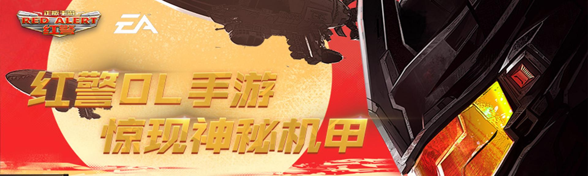 《红警OL手游》惊现神秘机甲 超级英雄海王携手送福利