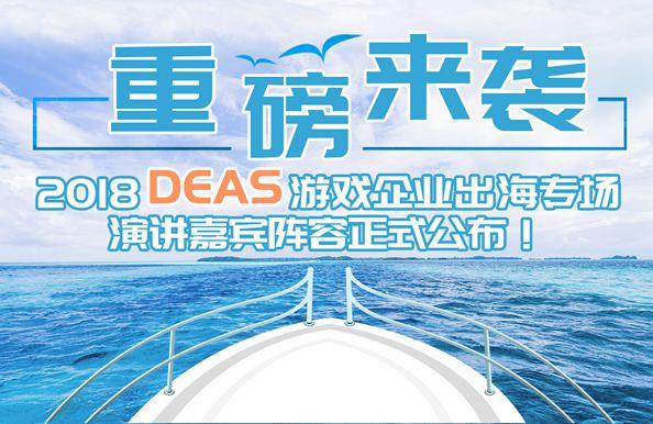 重磅来袭!2018 DEAS游戏企业出海专场演讲嘉宾阵容正式公布