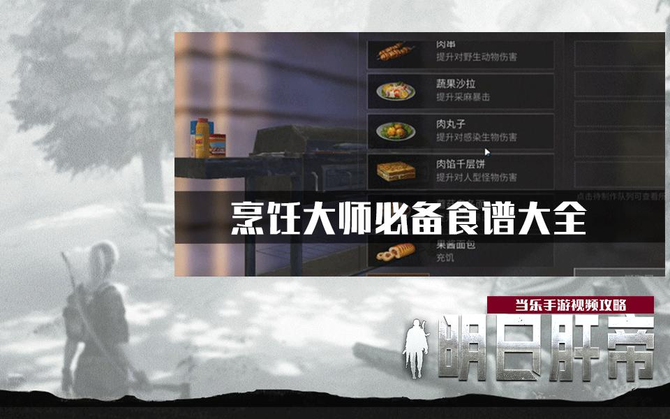 明日肝帝:明日之后烹饪大师必备回复型食谱一览