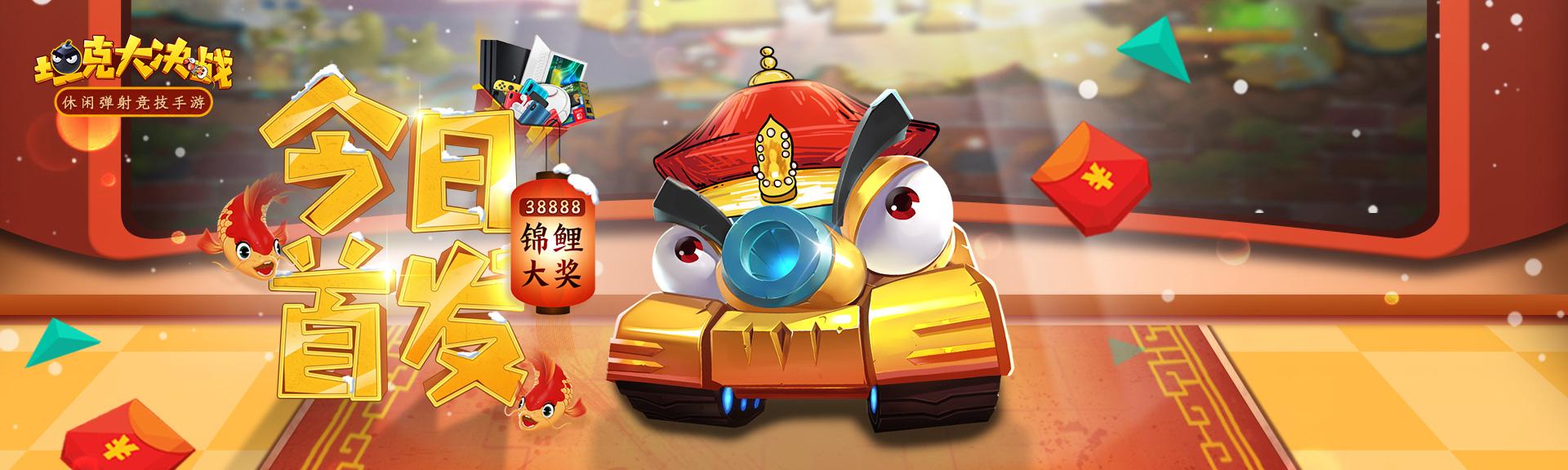 38888元寻找超级锦鲤 休闲弹射竞技手游《坦克大决战》今日首发