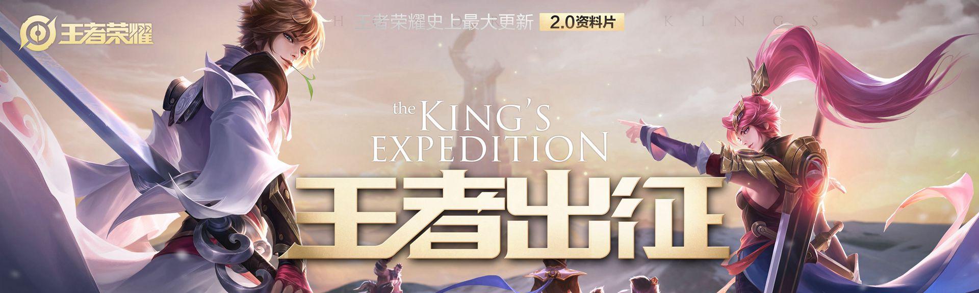 《王者荣耀》新版本:王者出征今日上线