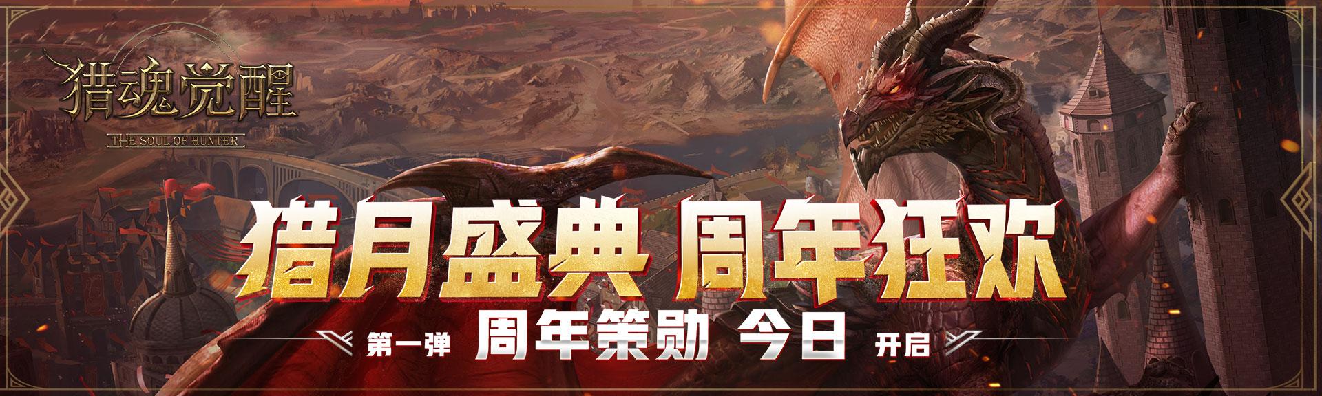 """史上最大优惠!《猎魂觉醒》""""猎月盛典""""周年狂欢今日上线!"""