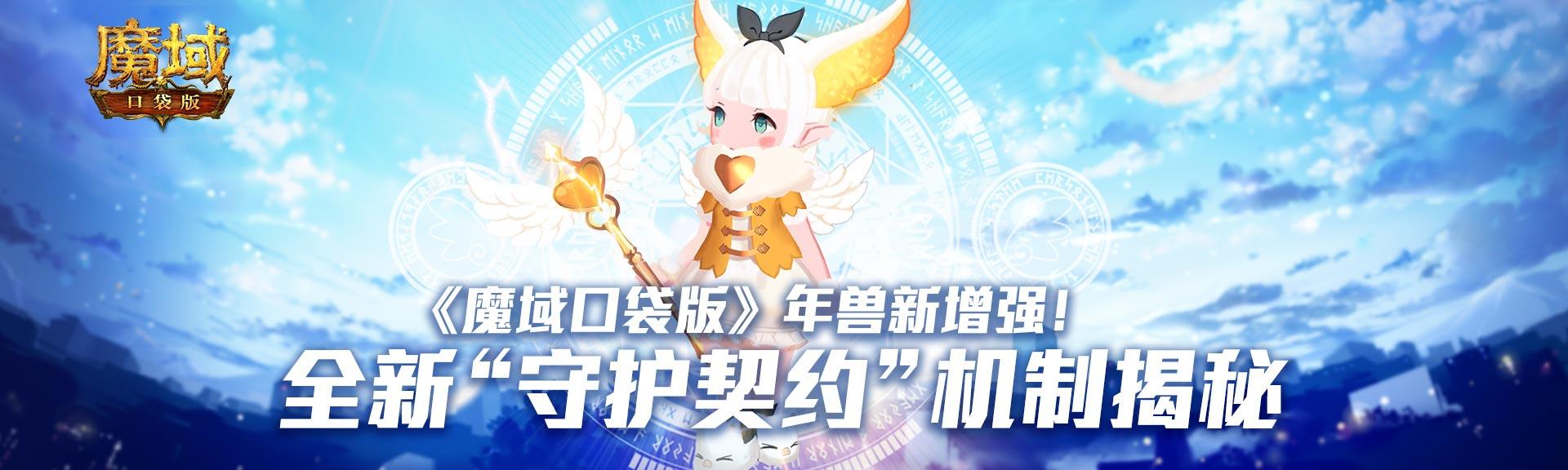 守护契约 实力升级!《魔域口袋版》年兽新机制解析