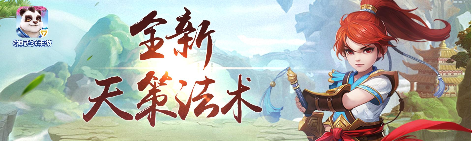 实时观战分页!神武3手游全新天策法术上线