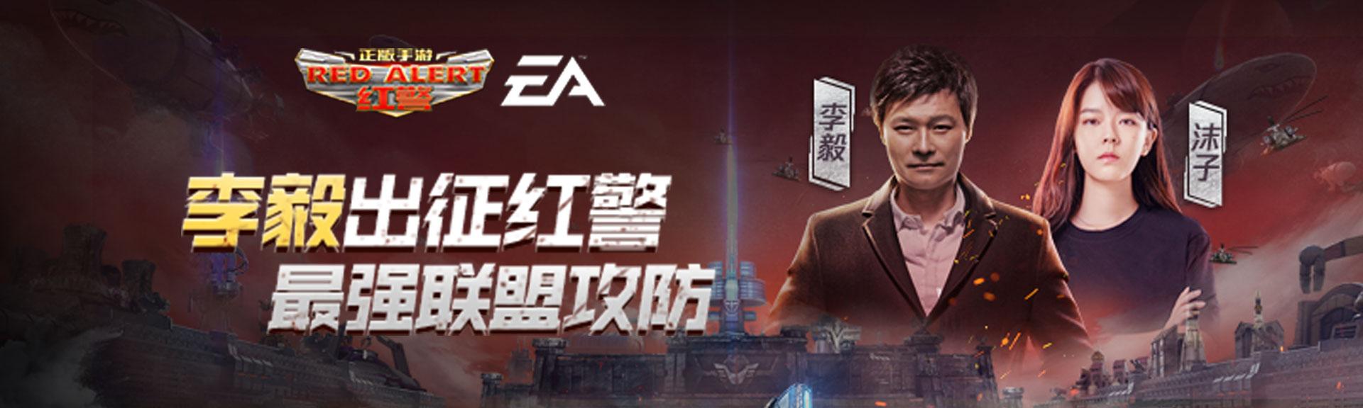 《红警OL手游》公测直播,李毅大帝组团最强联盟攻防战!