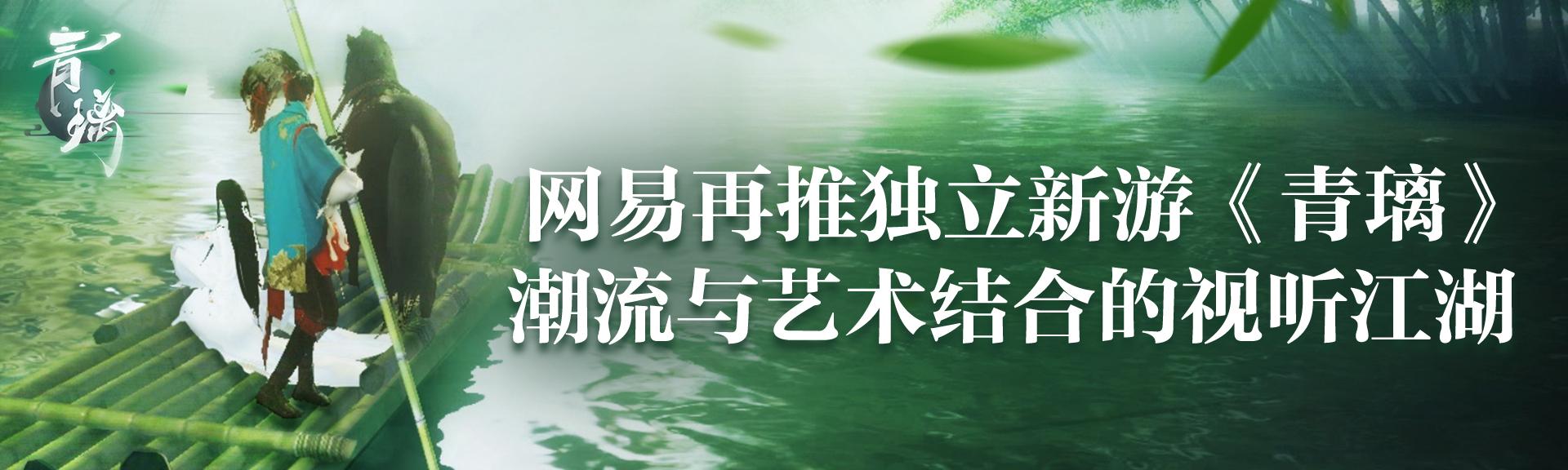 网易再推独立新游《青璃》 潮流与艺术结合的视听江湖