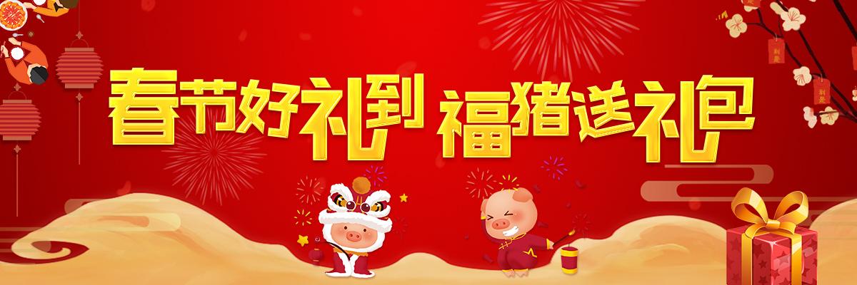 春节好礼到,福猪送礼包