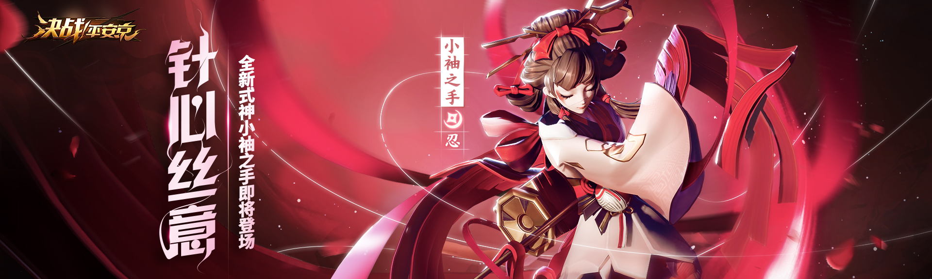 针心丝意《决战!平安京》全新式神小袖之手即将上架