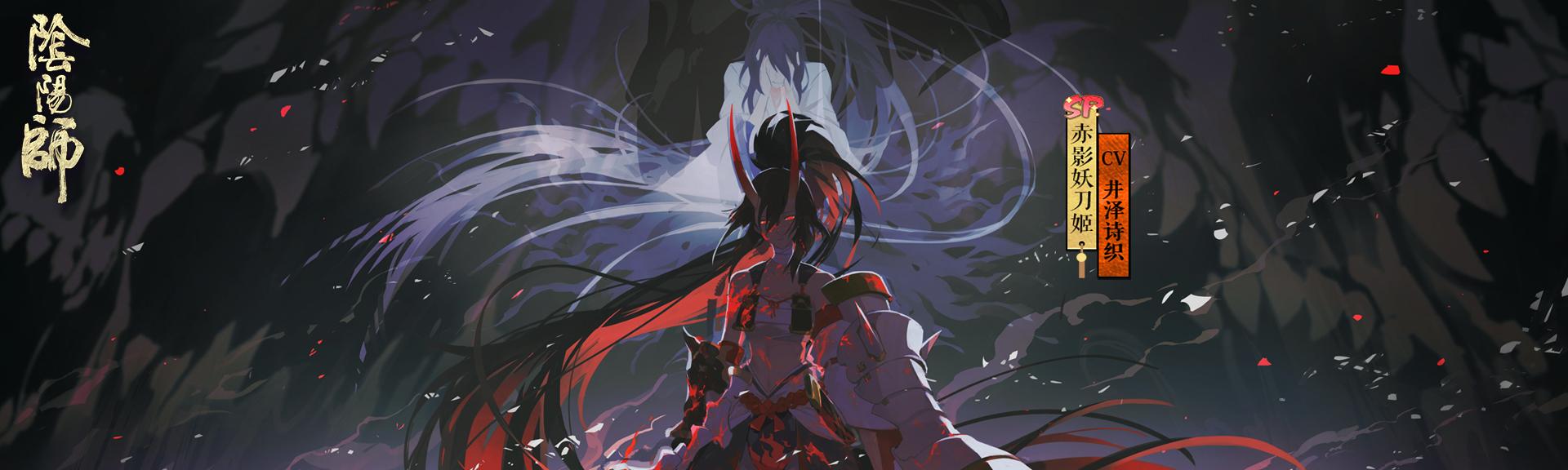 《阴阳师》全新SP式神赤影妖刀姬即将降临!