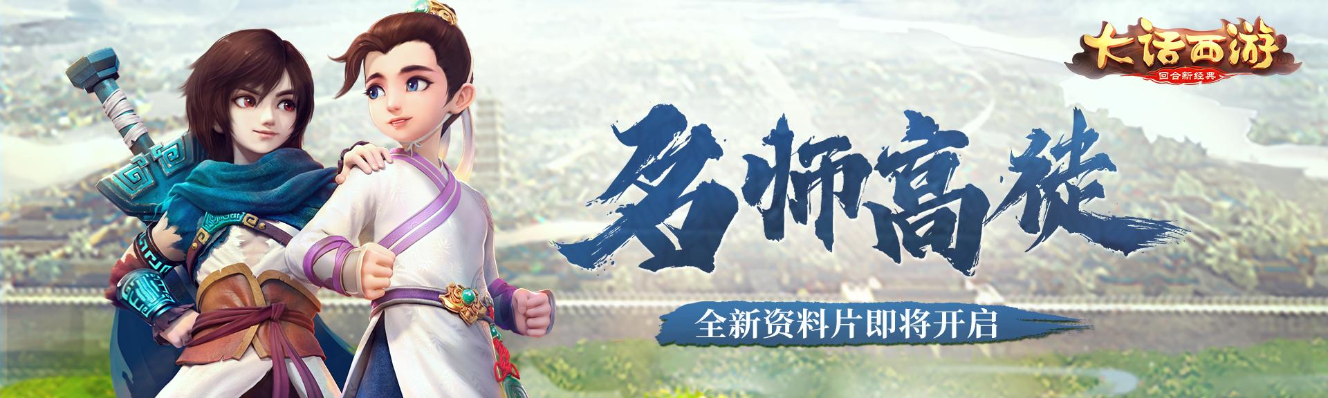名师高徒 大话西游手游全新资料片即将于4月上线