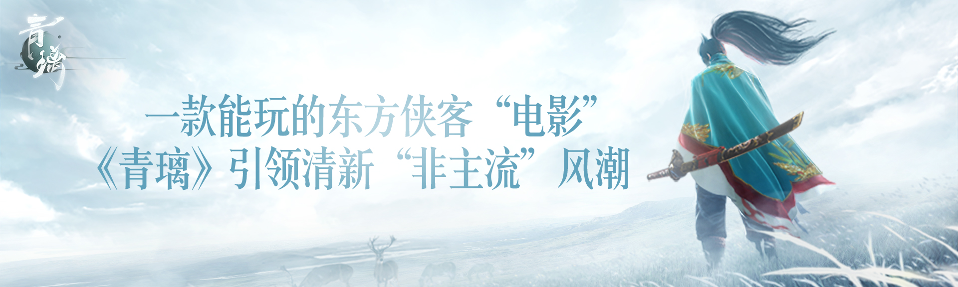 """一款能玩的东方侠客""""电影"""" 网易独立新游《青璃》引领清新""""非主流""""风潮"""