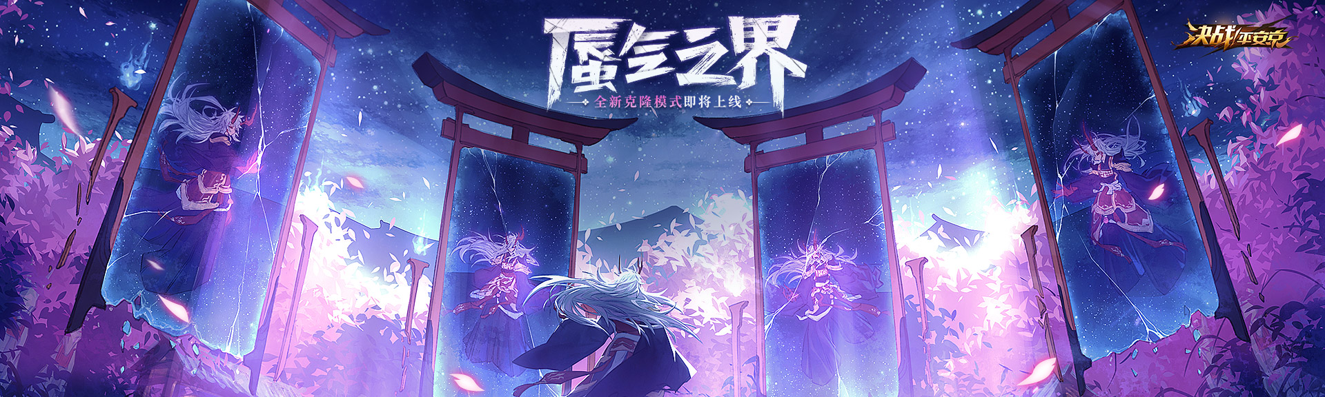 蜃气之界 《决战!平安京》全新娱乐玩法正式开启