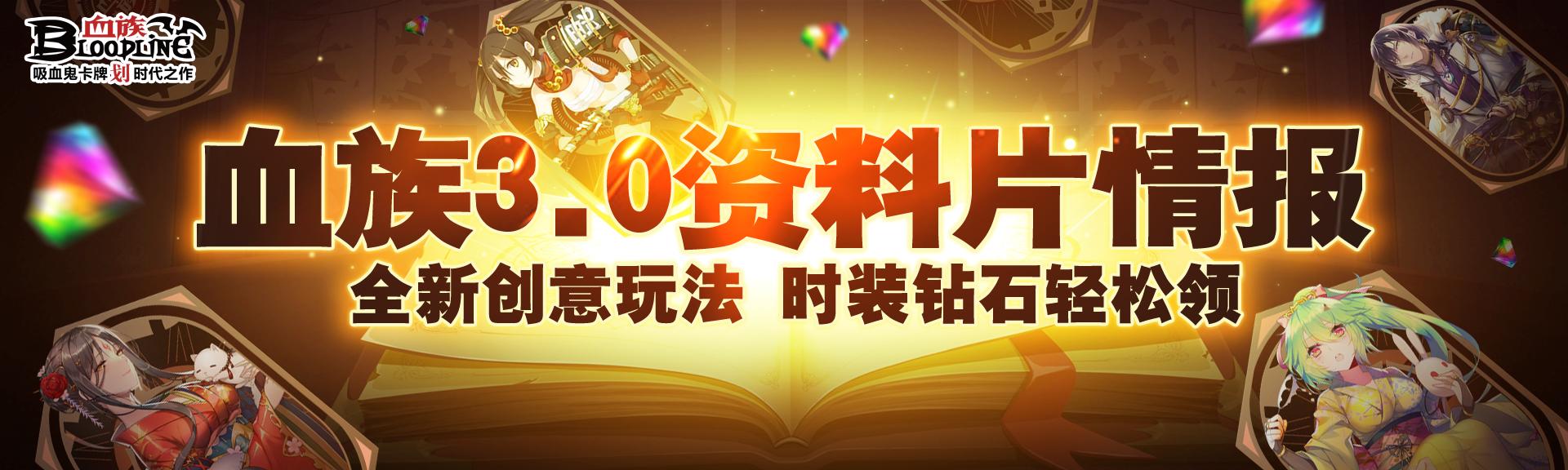 《血族》福利预约人数突破7w!全新版本内容今日曝光!