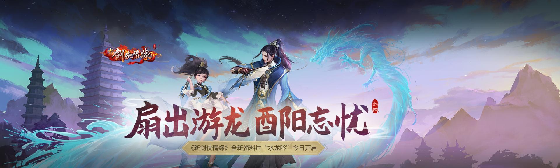 """《新剑侠情缘手游》新资料片""""水龙吟""""今日上线"""