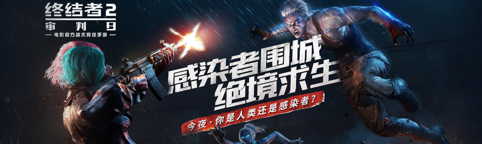 《终结者2》生化演习4月24日上线 感染者核心玩法揭秘!
