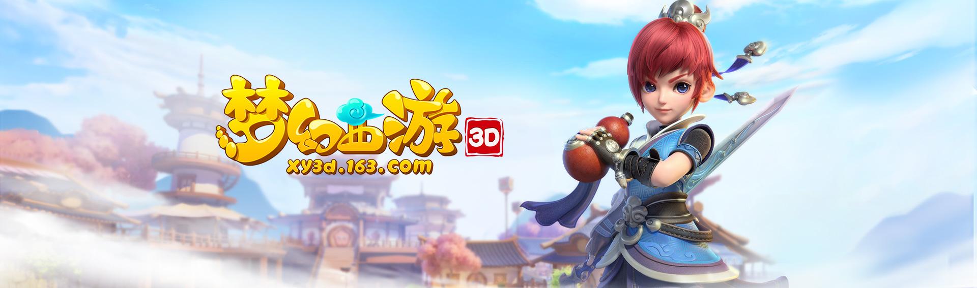 爱梦如初 追梦不止 《梦幻西游3D》玩家时刻放送